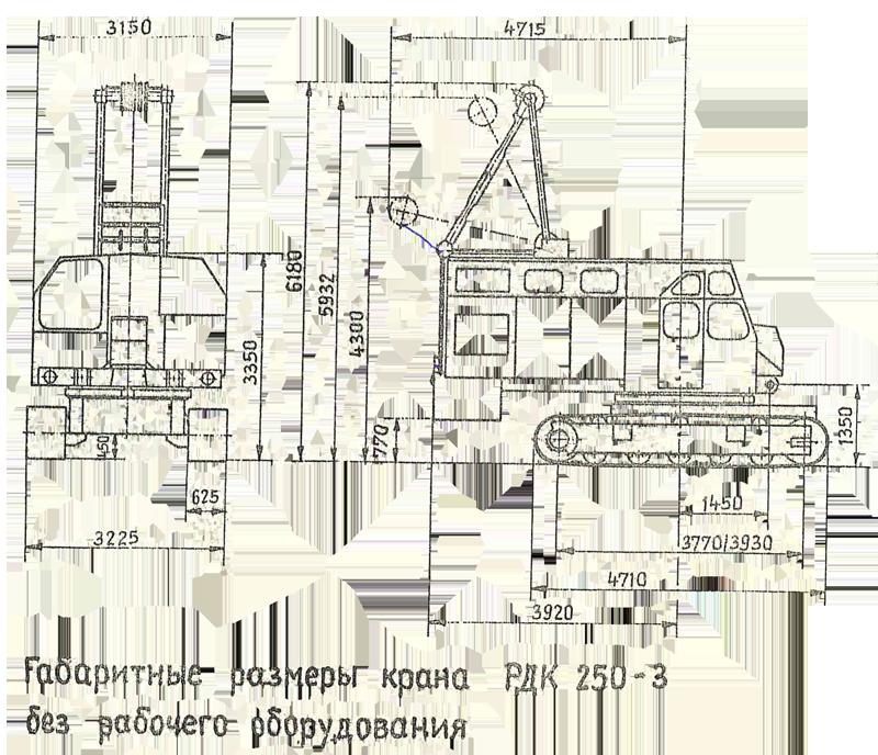 описание электрической схемы гусеничного крана рдк 250 h1c8